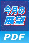 展望PDF